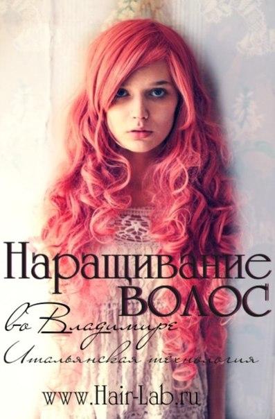 Наращивание волос во Владимире дешево